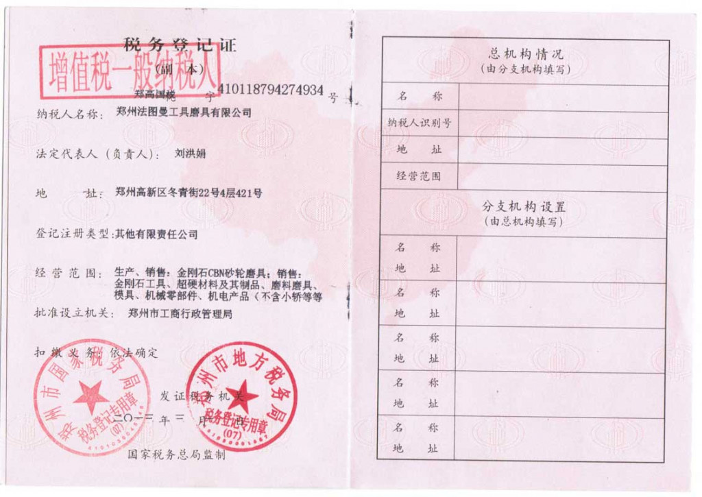 Tax-Registration-Certificate