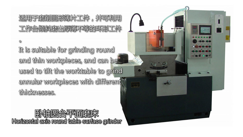 Horizontal-axis-round-table-surface-grinder